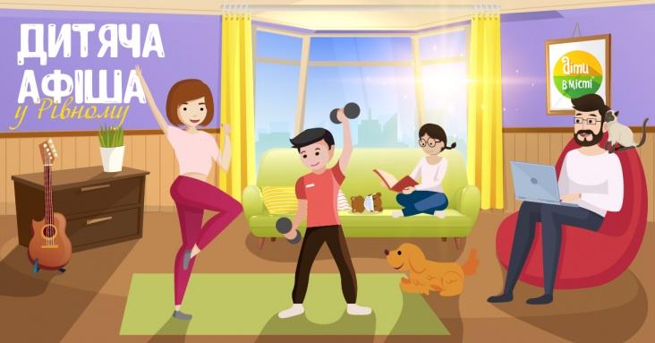 Афіша онлайн ідей і занять для дітей