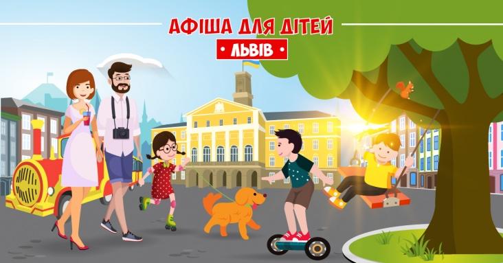 Афіша онлайн занять для дітей