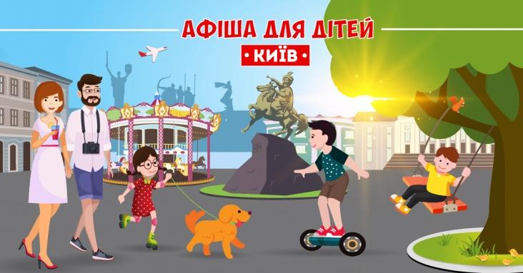 Афіша ідей та занять для дітей