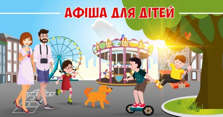 Афіша цікавих ідей та пропозицій для дітей та всієї родини