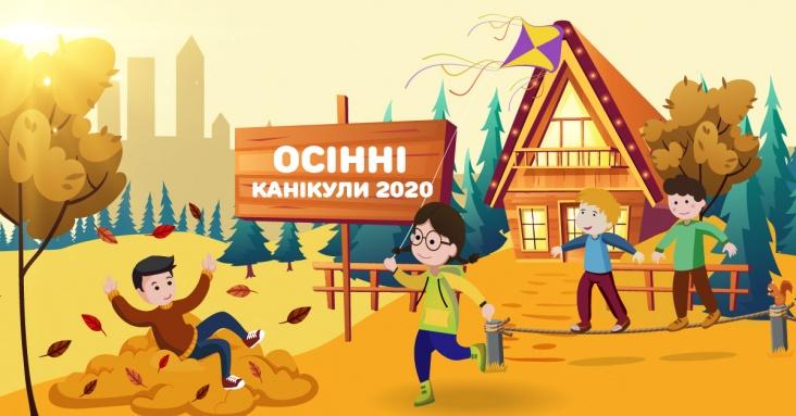 Осінні канікули у Львові 2020