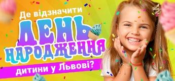 Де відзначити день народження дитини у Львові: добірка локацій 2020