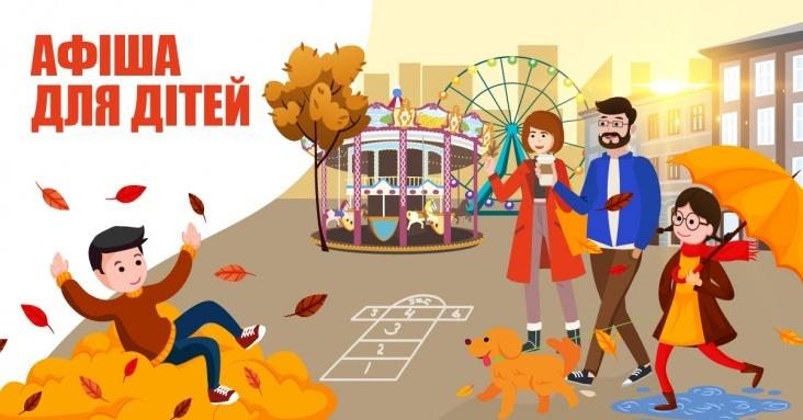 Афіша ідей та занять для дітей у Вінниці<br>