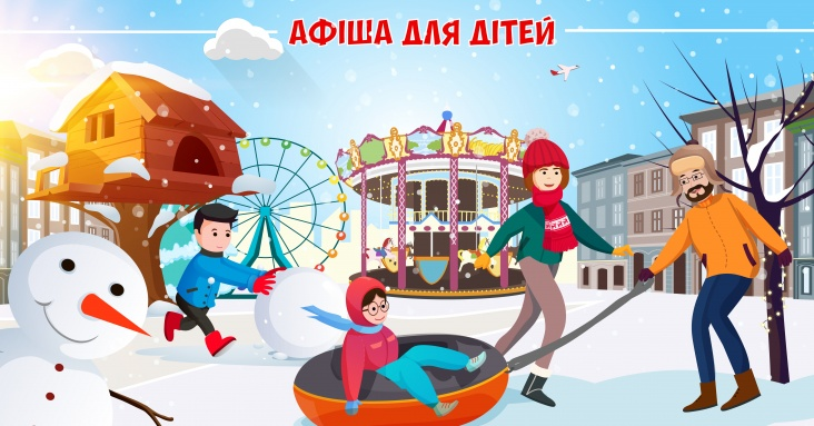 Афіша ідей та занять для дітей у Вінниці на 26 листопада - 3 грудня