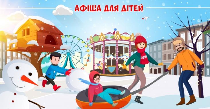 Афіша ідей та занять для дітей у Хмельницькому 30 грудня - 04 січня