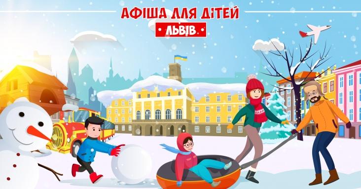 Афіша ідей та занять для дітейу Львові
