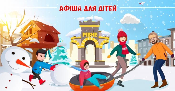 Афіша ідей та занять для дітей у Рівному 16-17 січня