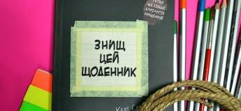 """""""Знищ цей щоденник"""": занудам протипоказано! Видавництво """"КСД"""" рекомендує"""