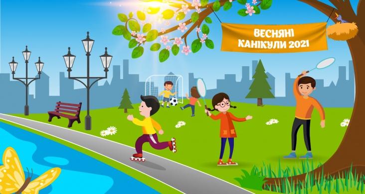 Весняні канікули Львова та Львівської області 2021