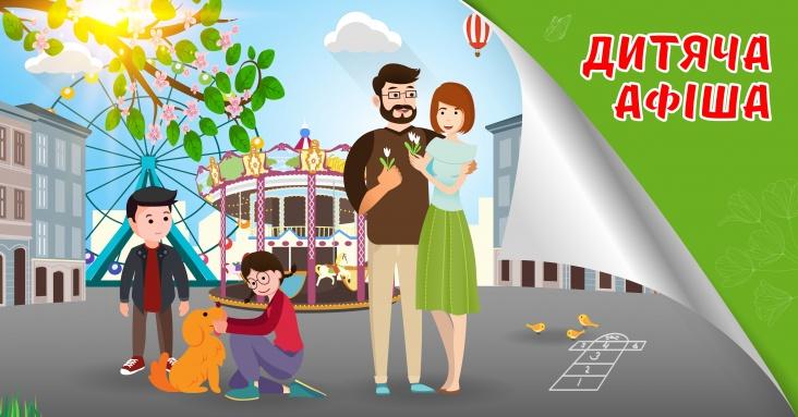 Афіша ідей та занять для дітей у Вінниці на 1-4 травня