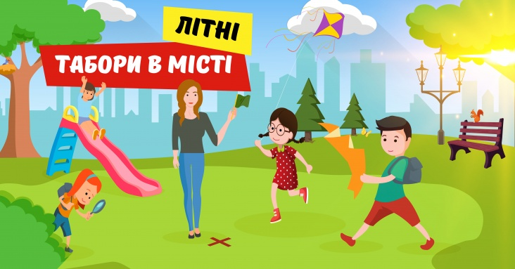 Літні табори Тернополя та Тернопільської області 2021