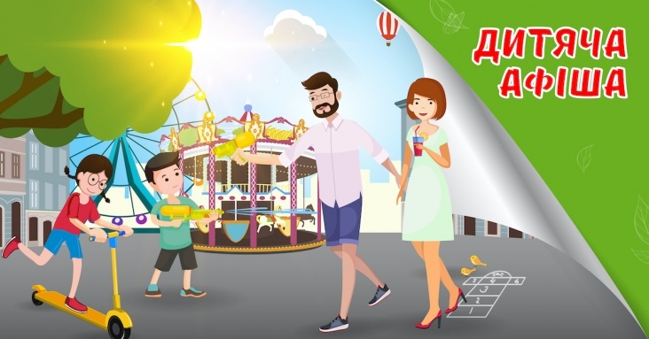 Афіша ідей та занять для дітей в Тернополі