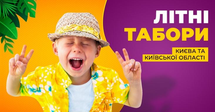 Дитячі міські табори Києва та області