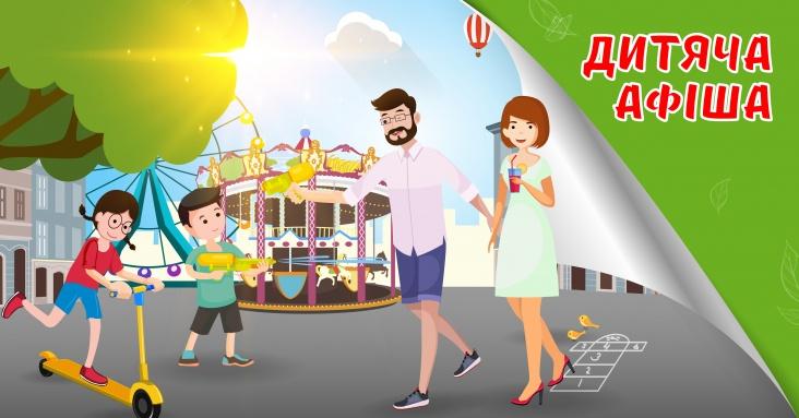 Афіша ідей та занять для дітей у Вінниці 12-13 червня