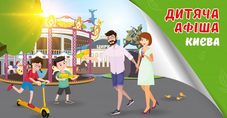 Афіша ідей та занять для дітей у Києві