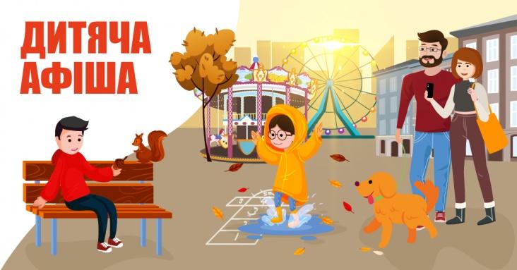 Афіша ідей та занять для дітей та всієї родини в Тернополі