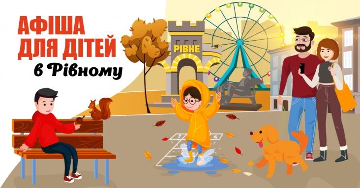 Афіша ідей та занять для дітей у Рівному 25-26 вересня