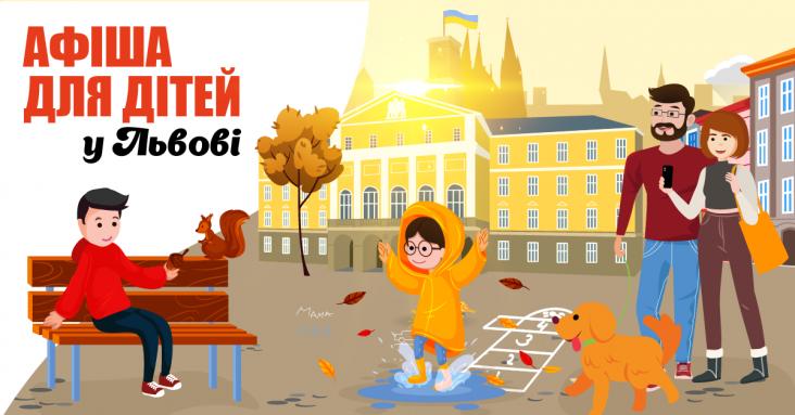 Афіша ідей та занять для дітей та всієї родини у Львові