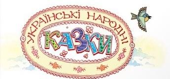 """Видавництво """"Веселка"""" рекомендує українські народні казки"""