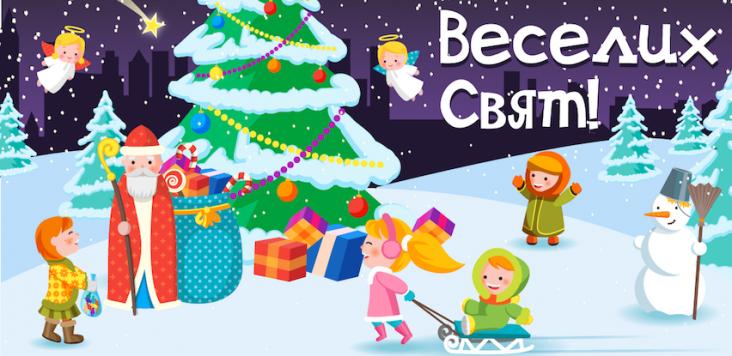 Новорічна афіша розваг для дітей та усієї родини у Львові