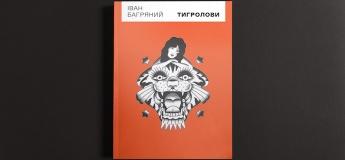 """Видавництво """"Основи"""" рекомендує пригодницький роман Івана Багряного """"Тигролови"""""""