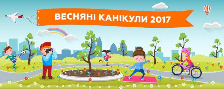 Весняні програми Львова та Львівської області. Незабутні канікули!