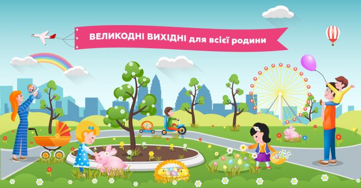 Афіша розваг для дітей та дорослих у Рівному 15 -17 квітня