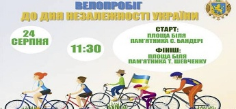 Велопробіг до Дня незалежності України