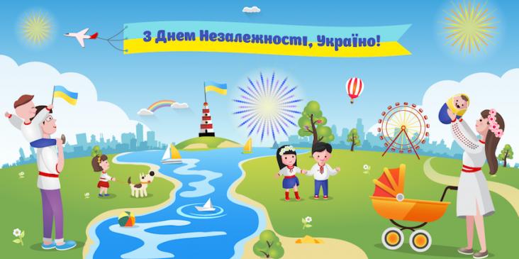Святкова афіша розваг для дітей і всієї родини. З Днем Незалежності України!
