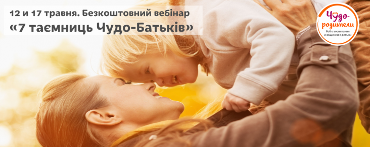 """Безкоштовний вебінар та спеціальна пропозиція проекту """"Чудо-батьки"""""""