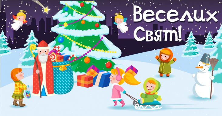 Новорічна афіша розваг для дітей та всієї родини у Вінниці
