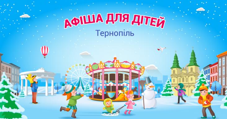 Святкова афіша новорічних дитячих івентів<br>