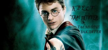 """Квест """"Гаррі Поттер і таємниче закляття"""""""