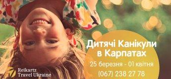 Весняні канікули в Карпатах