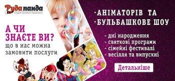 """Аніматори та Бульбашкове свято від """"Рудої панди"""""""