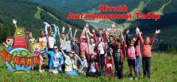 Літній англомовний табір LS Camp
