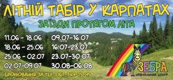Літній табір у Карпатах для дітей. Заїзди протягом літа