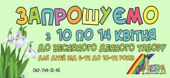 Денний весняний табір для дітей 6-10 років