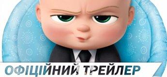 Бебі Бос 3D - прем`єра в Тернополі