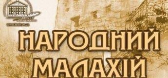 """Трагіфарс """"Народний Малахій"""""""