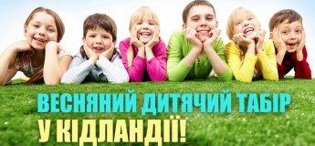 """Незабутні весняні канікули в Дитячому парку професій """"Кідландія"""""""