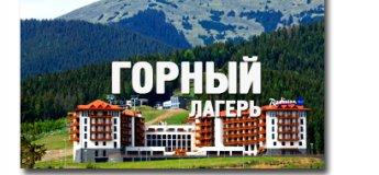 Дитячий табір Артек-Буковель Гірський