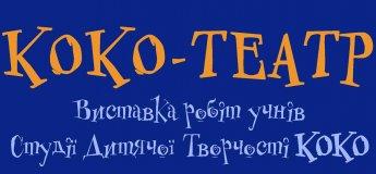 """Виставка """"КОКО-театр"""" в Першому театрі для дітей!"""