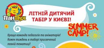 Літній табір Summercamp у Києві