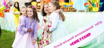 Денний літній табір для діток #EMILYCAMP