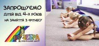 Заняття з фітнесу для дітей