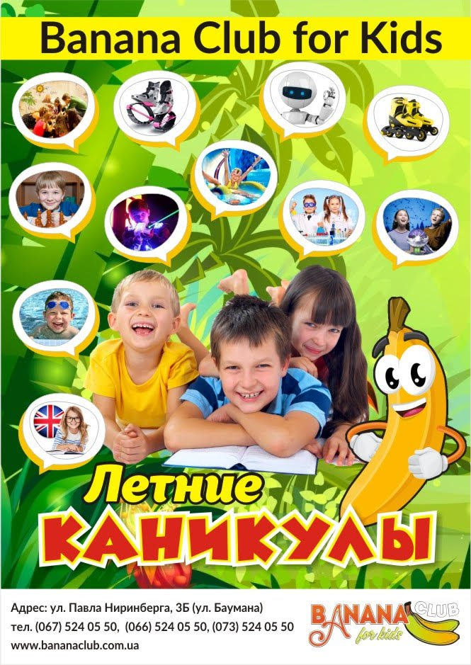 Summer Holidays в клубе Banana Club for Kids