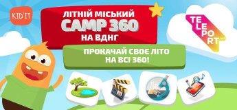 Літній міський Camp360 на ВДНГ з KID`IT