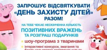"""""""День захисту дітей"""" разом з """"Гулівер і Я"""""""