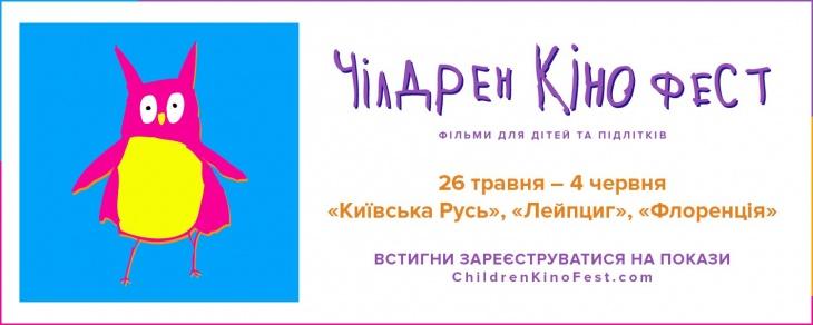"""Безкоштовна реєстрація на покази фестивалю """"Чілдрен Кінофест–2017"""""""